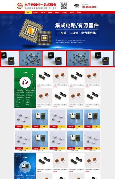 炫彩电子电工电器产品