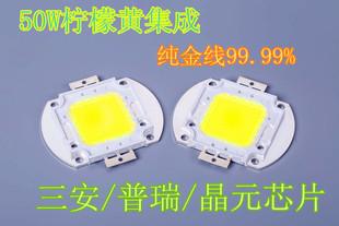 户外照明30W50W60W80W100W集成LED柠檬黄光灯珠三安晶元普瑞芯片
