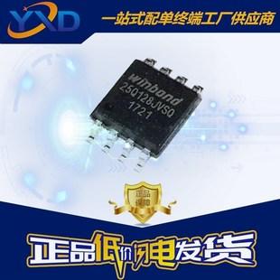 W25Q128JVSSIQ 正品 SOP-8 128M FLASH储存IC W25Q128
