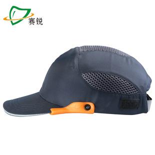 赛锐防撞安全帽防尘安全帽透气车间用防撞头部防护安全帽