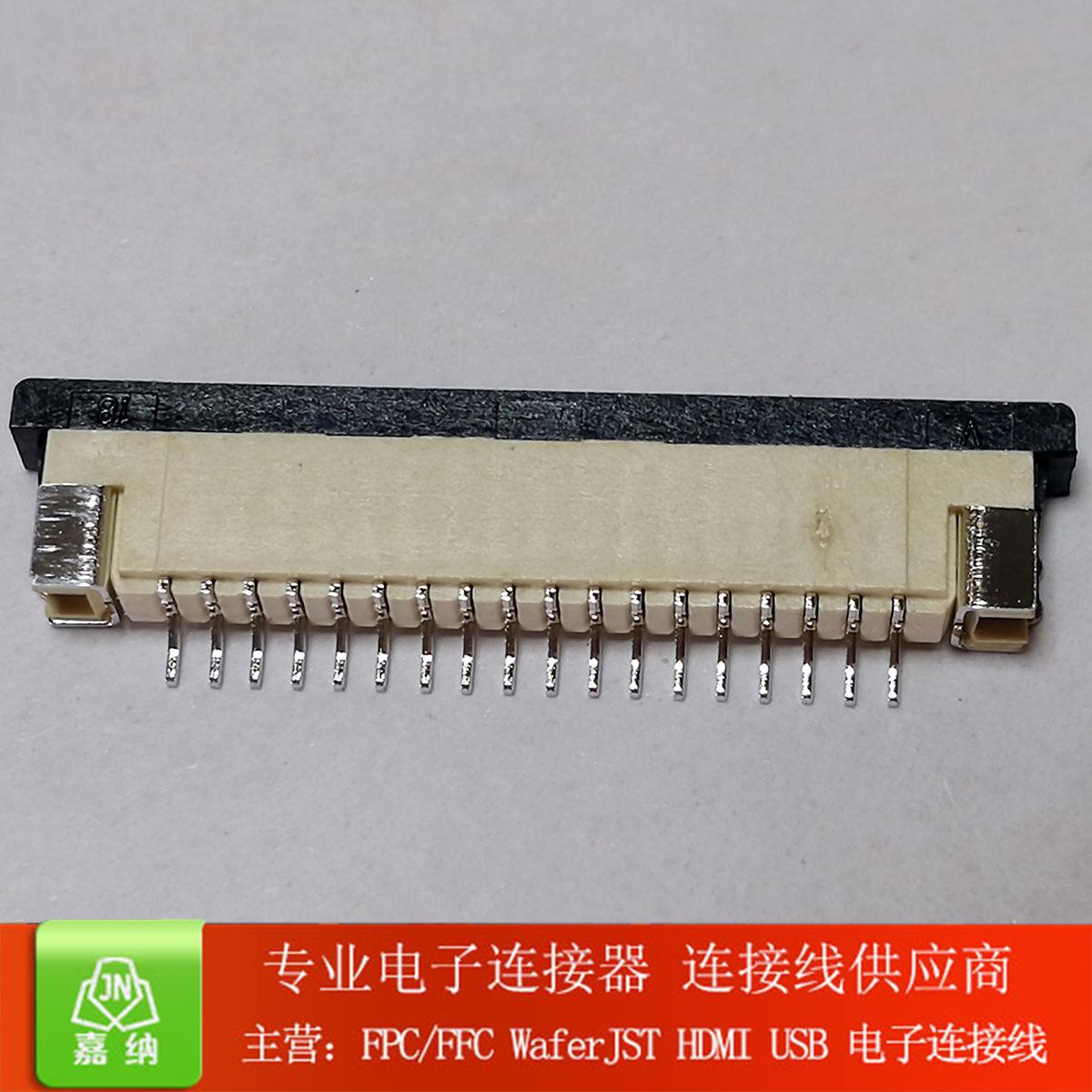 LED屏连接器 FPC FFC电脑主板连接器 f
