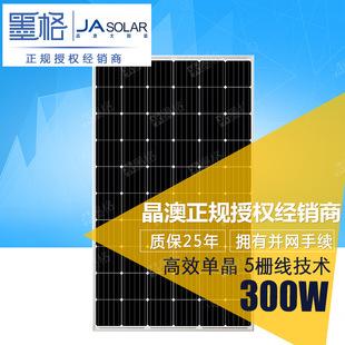 晶澳300w瓦 单晶 太阳能电池板 光伏组件 家用并网离网发电系统