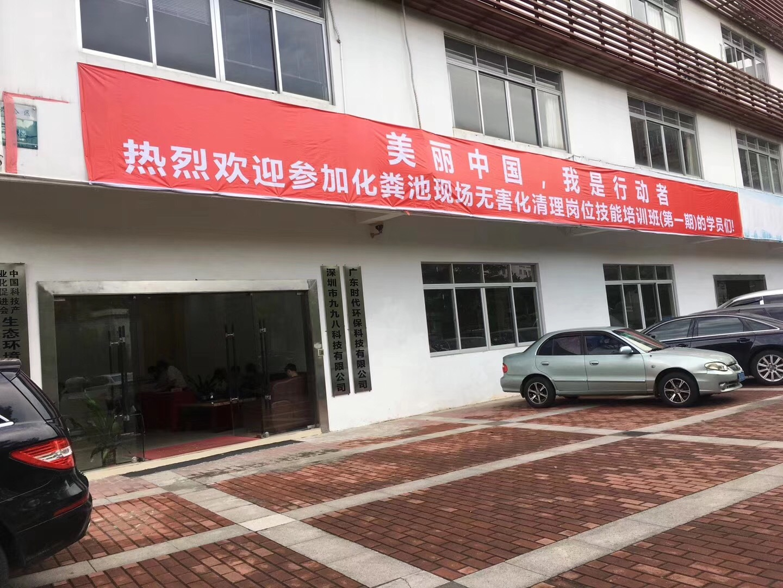 深圳市九九八科技吉祥棋牌办公区