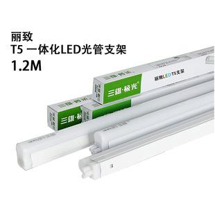 三雄极光丽致一体化LEDT5灯管光管支架全套日光灯带超亮1.2米长条
