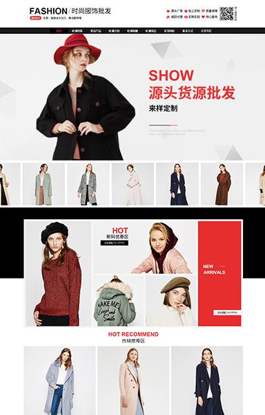 宽屏时尚男女装家纺鞋包通用37