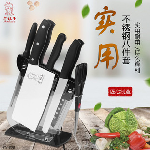厨用套刀带刀架八件套刀阳江刀具厂家直销可定制logo包邮一件代发