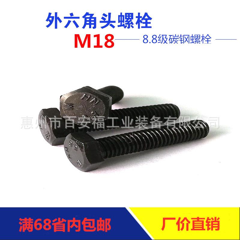 工厂直销高强度8.8级全牙M18外六角螺栓碳钢发黑GB5783六角螺丝