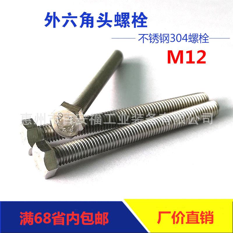厂家直销304不锈钢全牙M12六角头全螺纹螺栓GB5783螺丝批发