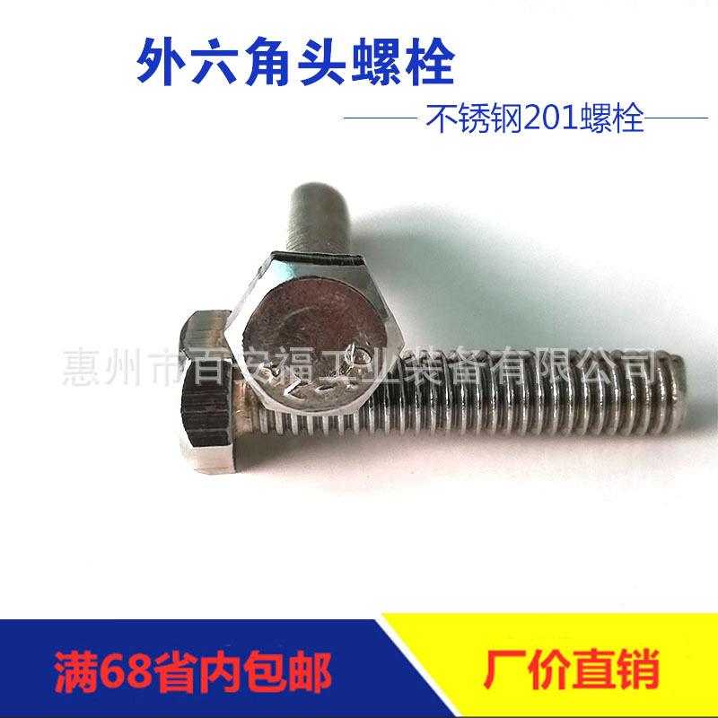 现货直销201不锈钢全牙外六角全螺纹螺栓六角螺丝批发