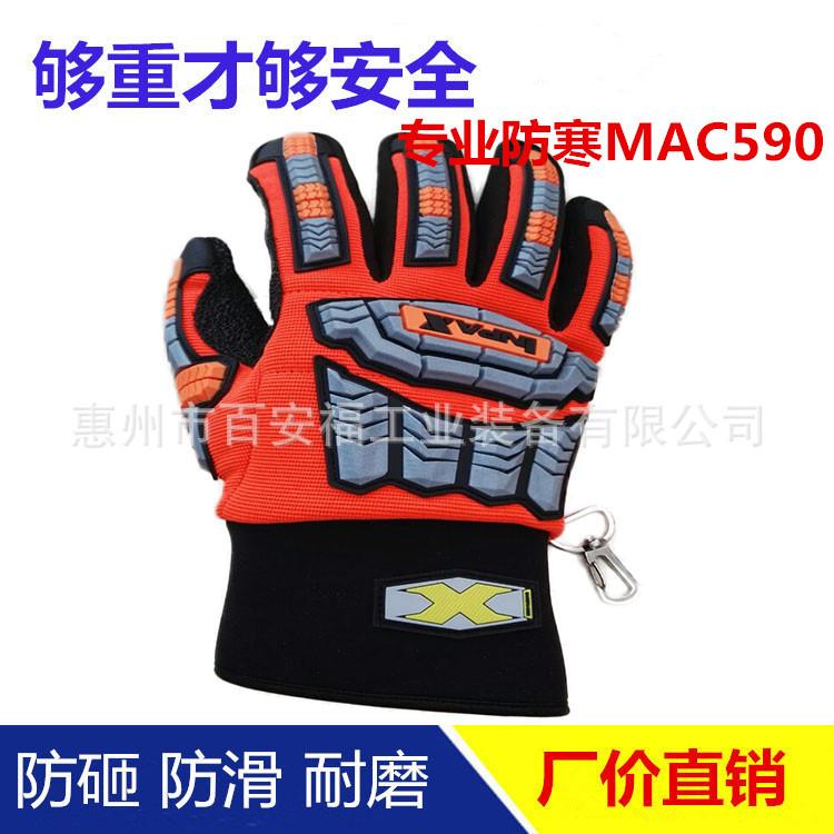 原厂直销防夹防寒手套MAC590耐磨防油非一次性钻井操作耐低温手套
