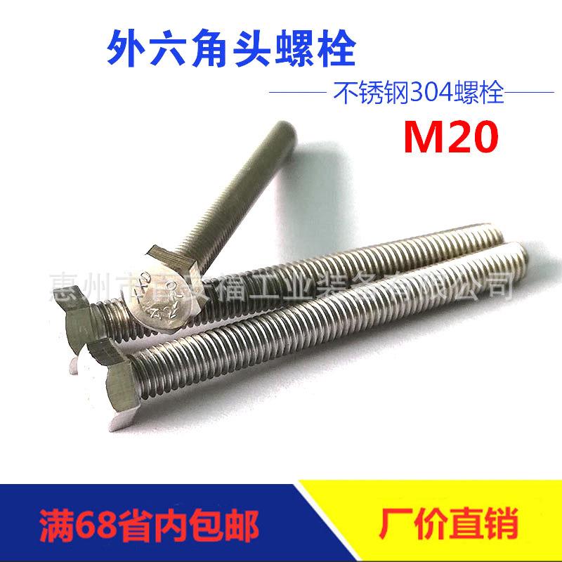 厂家直销304不锈钢全牙M20六角头全螺纹螺栓GB5783螺丝批发
