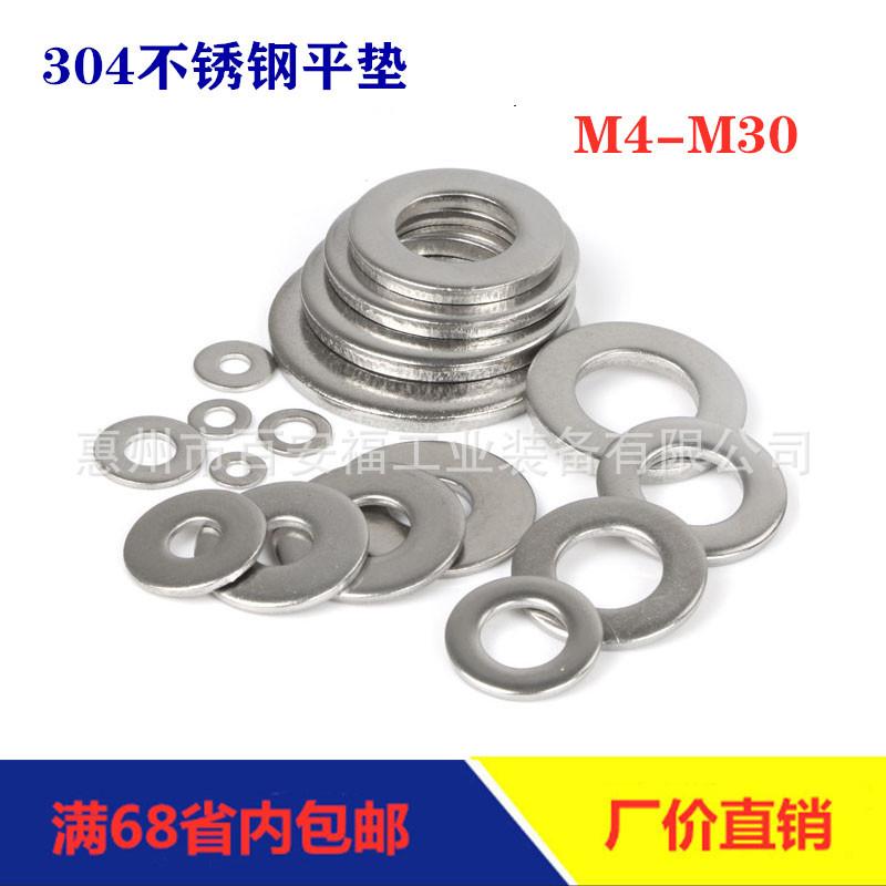 厂家直销304不锈钢平垫圈 国标GB97不锈钢垫片现货批发M4-M30