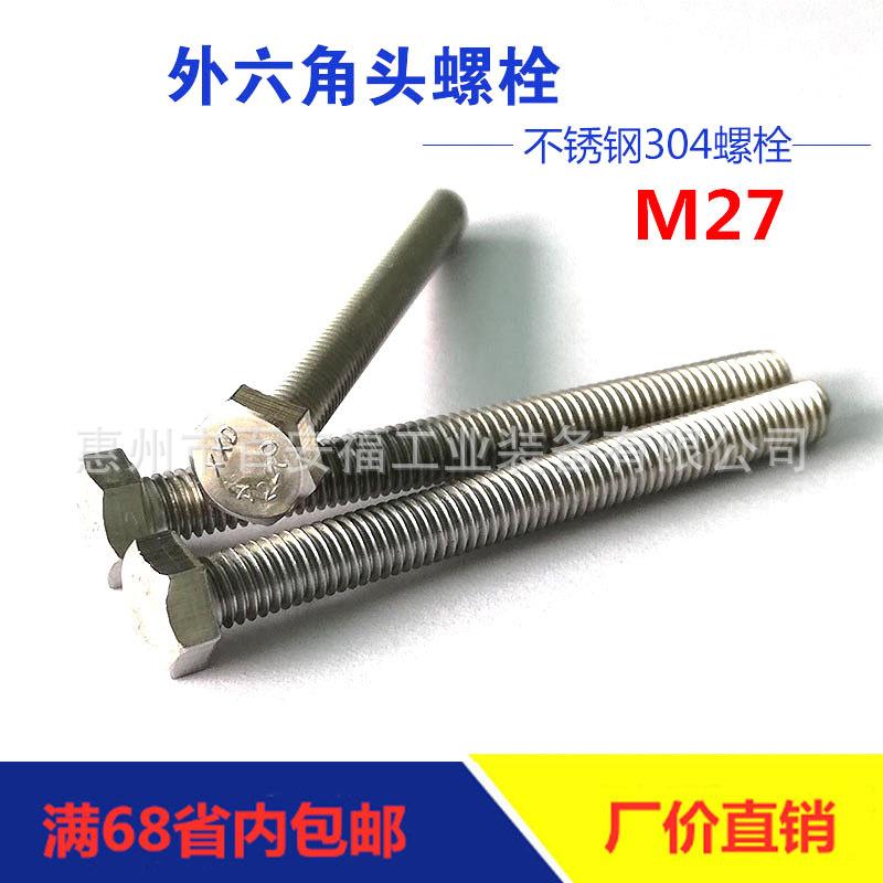 厂家直销304M27六角头全螺纹GB5783螺丝批发符合机械及行业设备