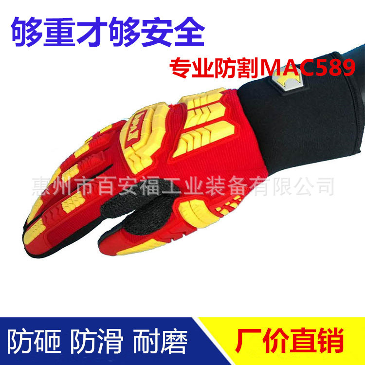 专业订制防砸防割手套MAC589耐磨抗油防滑手套油田机械防护手套