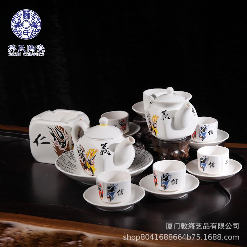 德化陶瓷光白方形壶配碟中国脸谱忠信仁义配烟灰缸办公室茶具套装
