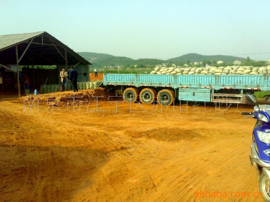 南京/南京市江宁区赤山红砂厂,本厂是一家专业从事开发和生产优质...