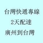 大陆至台湾快递,宅配到府门到门包关税集货验货代收货款代垫货款 {}